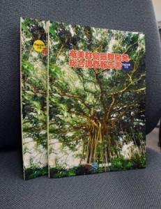 奄美群島振興開発総合調査報告書