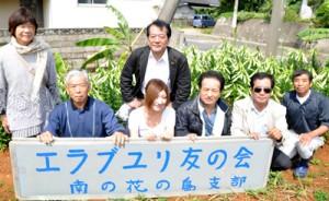 今年1月にUターンし、自宅の庭にテッポウユリを植栽した山元さん(右端)と、関西から観光に来た知人ら=16日、知名町芦清良