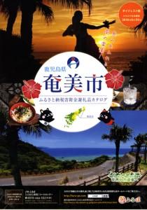 「ふるぽ」が発行している奄美市ふるさと納税返礼品カタログ(ダイジェスト版)