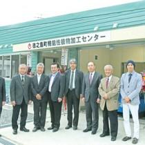 徳之島町機能性植物加工センターの開所を祝う関係者=21日、徳之島町母間