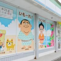 県認定ロゴでラッピングしたファミリーマート龍郷店=23日、龍郷町浦