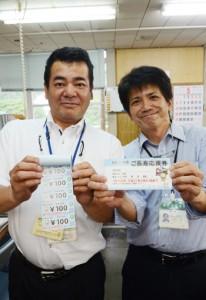 25日から申請を受け付ける奄美市のご長寿応援券