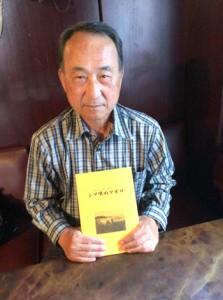 「シマ唄ぬマオロ」を自費出版した米川さん=15日、神戸市