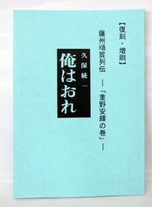 阿木名まちづくり委員会が「俺はおれ」復刻・増刷発行180516栄