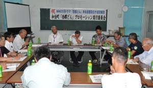 ドラマのロケの成功報告などがあった和泊町「西郷どん」プロモーション実行委の会合=23日、同町防災センター