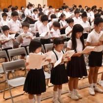 「塾生憲章」を斉唱し、学習向上へ気持ちを新たにした児童生徒ら=19日、徳之島町亀津