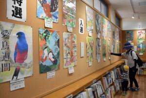 愛鳥週間ポスターコンクールの入賞作品=10日、鹿児島市の平川動物公園