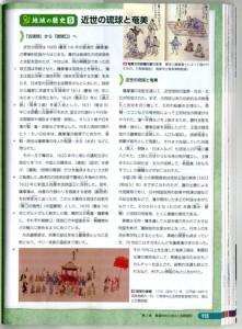 「近世琉球と奄美」の記述