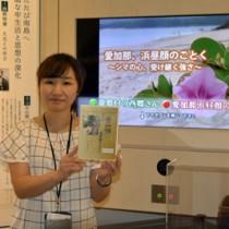 龍郷「愛加那、浜昼顔のごとく」特別編集版=20日、りゅうがく館