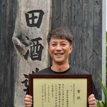 京都であった焼酎グランプリで3位に輝いた山田酒造の山田社長=4日、龍郷町