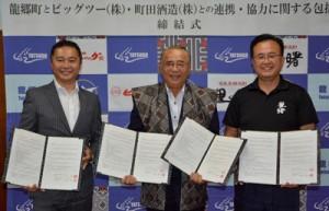 包括連携協定を締結した(左から)ビッグツーの藤社長、竹田町長、町田酒造の中村社長=4日、龍郷町