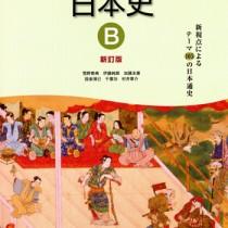 清水書院発行の教科書「高等学校日本史B」