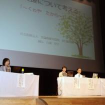 子育て支援について討論したシンポジウム=28日、奄美市名瀬の奄美文化センター
