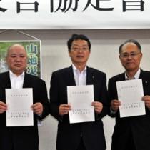 森林災害対策に関する協定を締結した(左から)村上会長、松本支庁長、元田村長=29日、奄美市名瀬