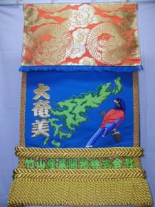 大奄美関へ贈られた化粧まわし(竹山社長提供)