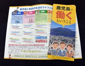 鹿児島と東京の住宅事情や生活費を比べたリーフレット