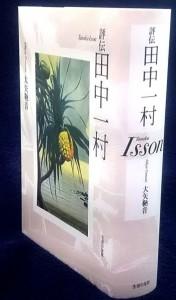 700ページ余の大著「評伝 田中一村」