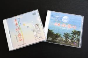 合唱団の楽曲を収録したCD「未来へ紡ぐ詩の心」