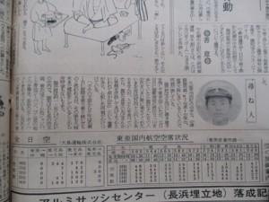 1973年2月10日付本紙掲載の「尋ね人」記事