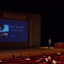 400人を超える聴衆が集まった田中一村生誕110年記念講演会=25日、栃木市民文化会館