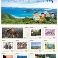 日本郵便が販売開始したオリジナル切手セット(上)