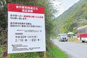 金作原方面への車両規制が行われた実証実験=2018年2月、奄美市名瀬知名瀬