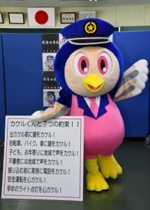 お披露目された奄美署のマスコットキャラクター「カケルくん」=10日、奄美市名瀬の同署