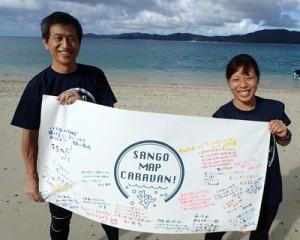 サンゴマップ・キャラバンで来島した岡野さん(左)と川端さん