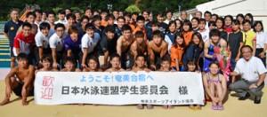 奄美大島入した全国学生選抜の選手、スタッフら=19日、奄美市の名瀬運動公園屋外プール