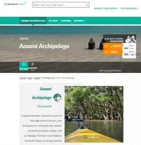 奄美群島、沖縄の観光地35カ所を紹介しているミシュラン・グリーンガイドのウェブサイト