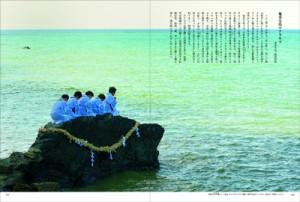 「ニッポン 離島の祭り」平瀬マンカイ 久岡