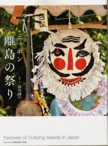 与論十五夜踊を採用した表紙(上)。平瀬マンカイの章