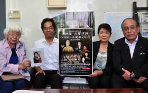 18年ぶりの公演に向け意欲を見せる実行委員会のメンバー=21日、奄美市名瀬