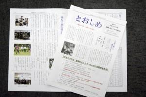 龍郷町老人クラブ連合会「とおしめ」 久岡