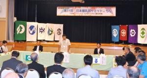 観光鍾乳洞がある全国9市町村の関係者が一堂に会した日本鍾乳洞サミット=18日、知名町のフローラル館