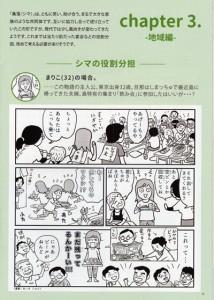 掲載漫画の一つ、あいきじゅんさん執筆の「地域編」