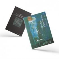 楽譜とエッセーを一冊にした「トシオとミホのものがたり」(公式ホームページより)