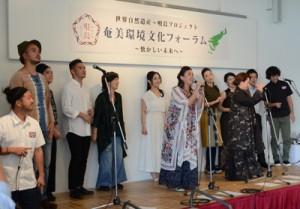 「懐かしい未来へ」を熱唱するアーティストら=27日、奄美市名瀬