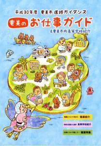 奄美のお仕事ガイド(冊子)を発行 久岡
