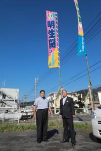 瀬戸内町役場向かいの駐車場に設置されたのぼり旗
