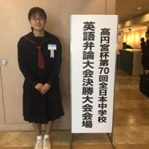 県代表で高松宮杯全日本中学校英語弁論大会に出場した名瀬中2年の郁天華さん(提供写真)
