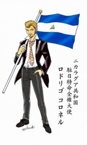 奄美大島を訪れるロドリゴ・コロネル駐日大使の名刺
