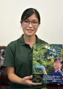 児童書「奄美の空にコウモリとんだ」を出版した木元侑菜さん