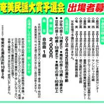 第40回奄美民謡大賞予選