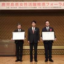 女性活躍推進優良企業の表彰状を手にする中村社長と三反園県知事=写真右から(提供写真)