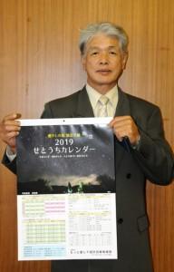 せとうちカレンダー2019発売181212栄