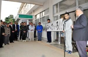 町職員や役場OBが出席し、慣れ親しんだ庁舎に別れを告げた和泊町役場本庁舎の閉庁式=28日、同町和泊