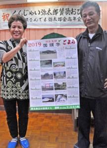 国頭カレンダー181229沖