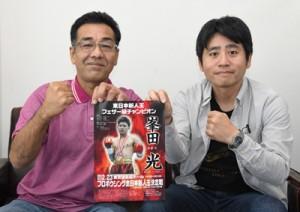 プロボクシング全日本新人王決定戦に出場する峯田選手の応援隊の福山隊長(左)ら
