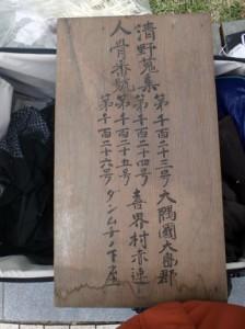 京都大学で発見された遺骨保管箱の一部とみられる板(ピリカ全国実行委員会・関西撮影)